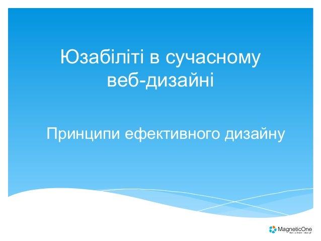 Юзабіліті в сучасному дизайні. Сергій Ганжа