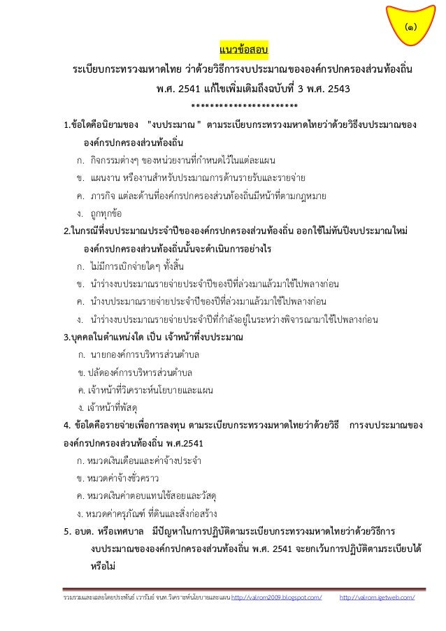 (1)  แนวข้อสอบ ระเบียบกระทรวงมหาดไทย ว่าด้วยวิธีการงบประมาณขององค์กรปกครองส่วนท้องถิ่น พ.ศ. 2541 แก้ไขเพิ่มเติมถึงฉบับที่ ...
