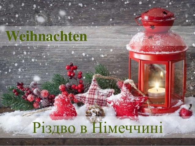 Weihnachten  Різдво в Німеччині