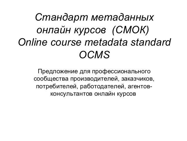 стандарт метаданных онлайн курса, online course metadata standard