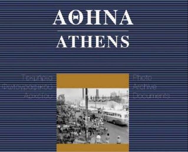 Αθήνα: Παλιές φωτογραφίες (Athens, Greece old photos)