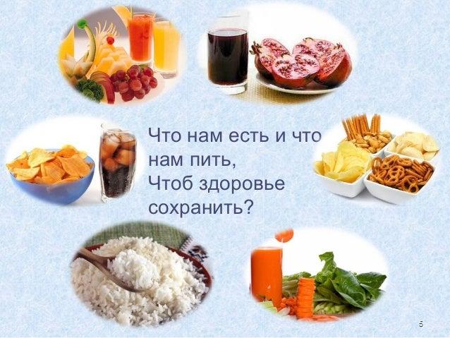 правильное питание залог физического и психологического здоровья
