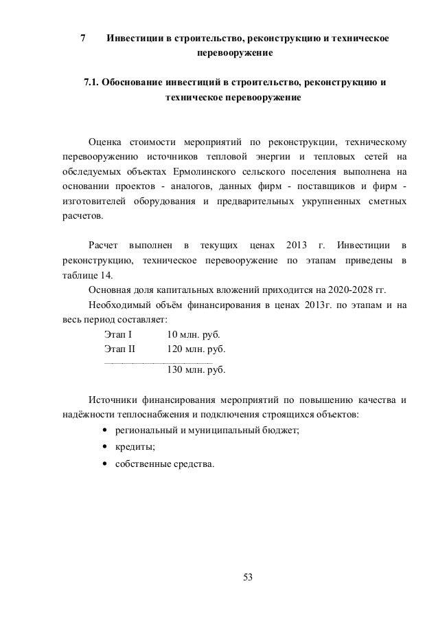 Этап II 120 млн. руб.