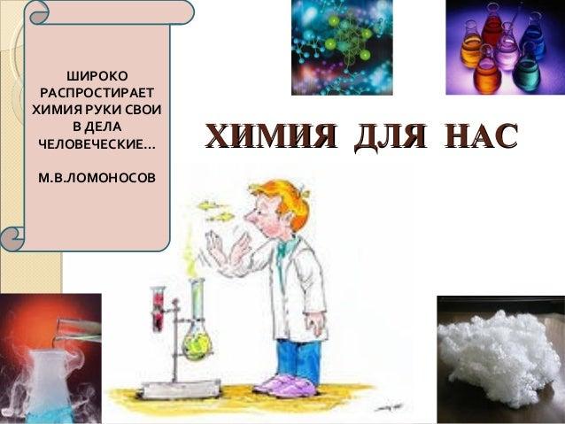 Далеко простирает свои руки химия в дела человеческие