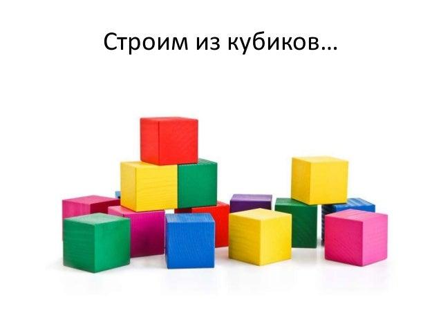 Строим из кубиков…