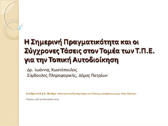 Η Σημερινή Πραγματικότητα και οι Σύγχρονες Τάσεις στον Τομέα των Τ.Π.Ε. για την Τοπική Αυτοδιοίκηση Δρ. Ιωάννης Κωστόπουλο...