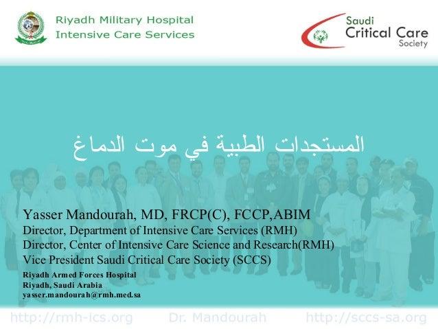 المستجدات الطبية في موت الدماغ Yasser Mandourah, MD, FRCP(C), FCCP,ABIM Director, Department of Intensive Care Services ...