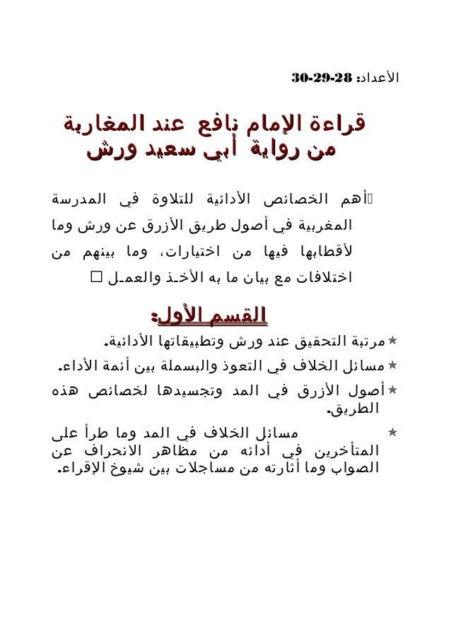 قراءة الإمام نافع عند المغاربة الجزء الخامس