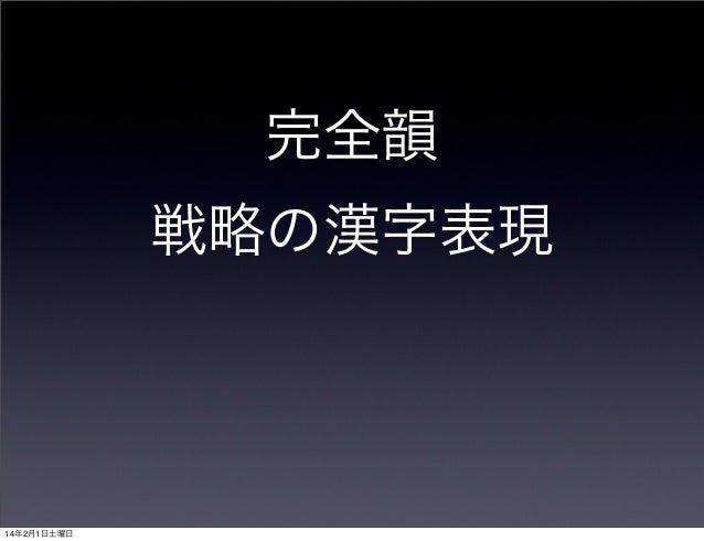 完全韻 戦略の漢字表現  14年2月1日土曜日
