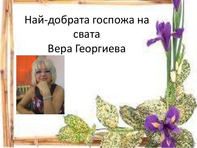 Най-добрата госпожа на свата Вера Георгиева