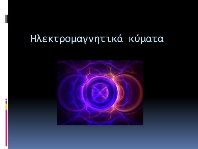 Ηλεκτρομαγνητικά κύματα
