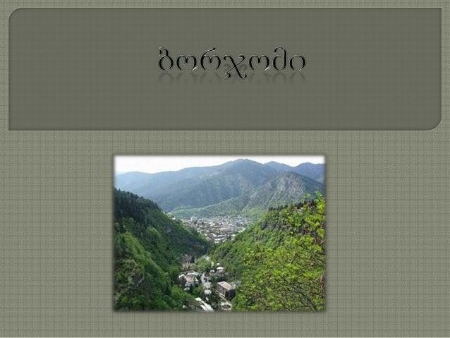   ქალაქის ადგილას XV-XVIII სს-ში იყო რამდენიმე სოფელი: ნუა, ფაფა, ჭალა. იმავე ხანებში ურავლის ხეობაში იყო ბორჯომის სახელი...