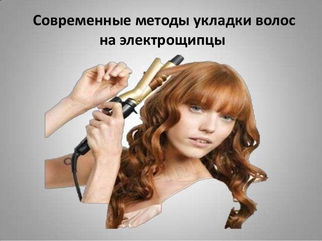 Способы укладки волос