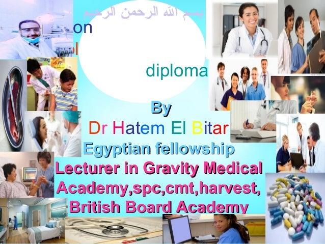 بسم ال الرحمن الرحيم  Infection control  diploma By  Dr Hatem El Bitar Egyptian fellowship Lecturer in Gravity Medical A...