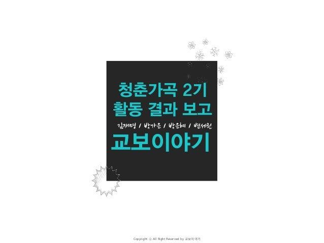 교보이야기팀 최종 활동보고