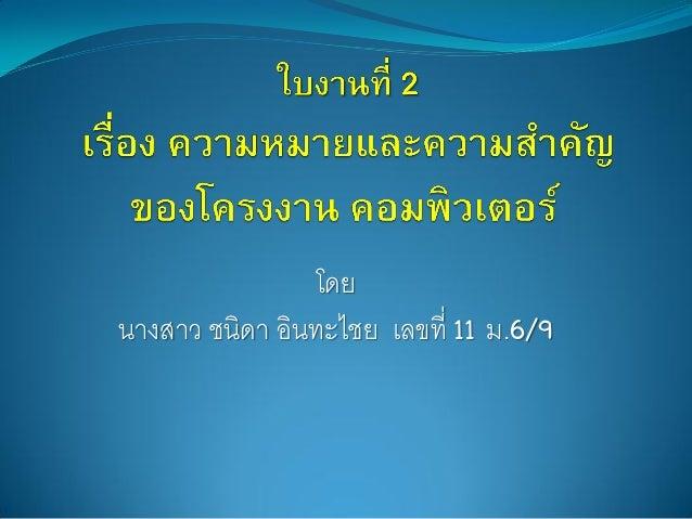 โดย นางสาว ชนิดา อินทะไชย เลขที่ 11 ม.6/9