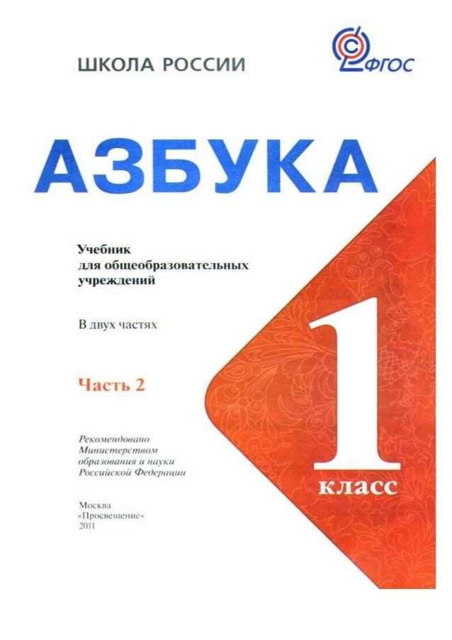 О ФГ ОС ЗБУКА Учебник для