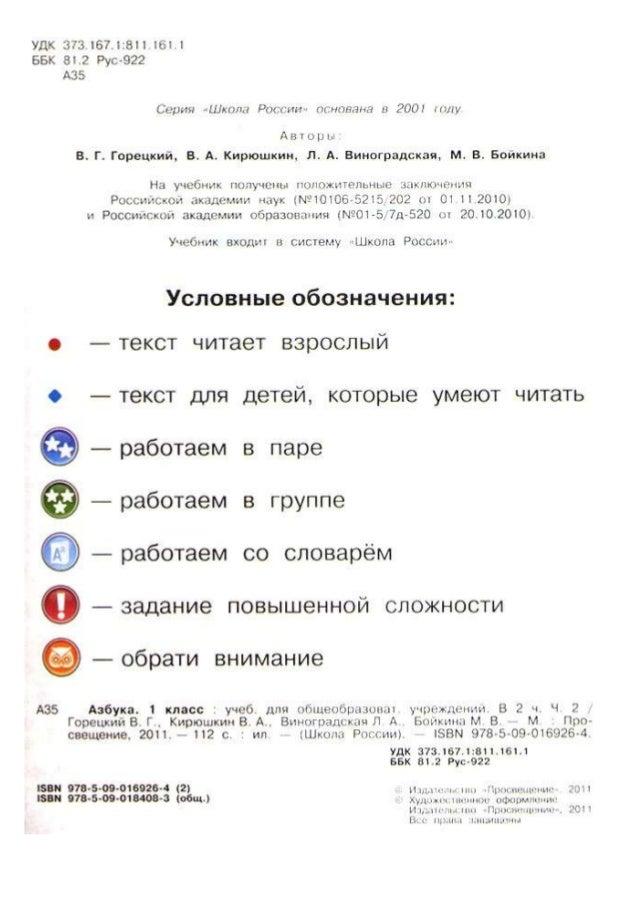 шлу Авторы В. Г. Горецкий,