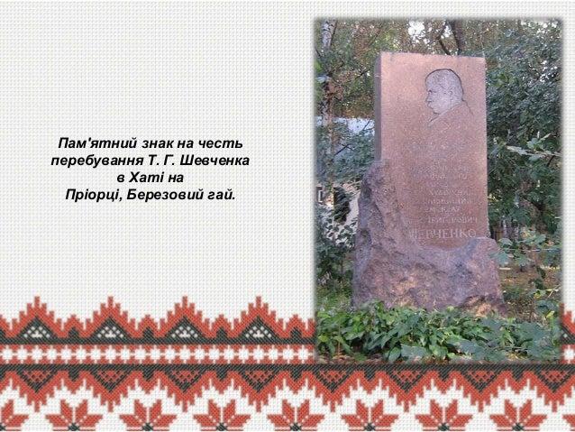 Пам'ятний знак на честь перебування Т. Г. Шевченка в Хаті на Пріорці, Березовий гай.