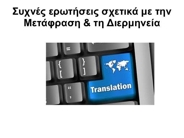 συχνές ερωτήσεις σχετικά με την μετάφραση & τη διερμηνεία
