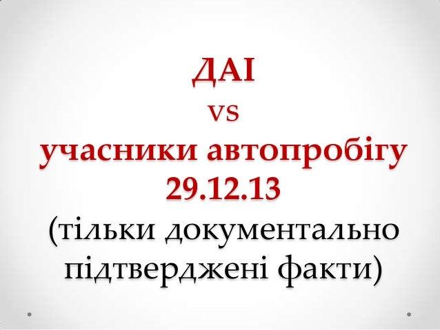 ДАІ vs учасники автопробігу 29.12.13 (тільки документально підтверджені факти)