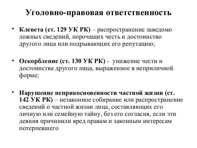 Неприкосновенность частной жизни Ст 137 УК РФ