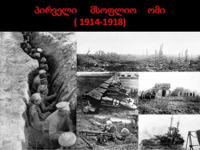 პირველი მსოფლიო ( 1914-1918)  ომი