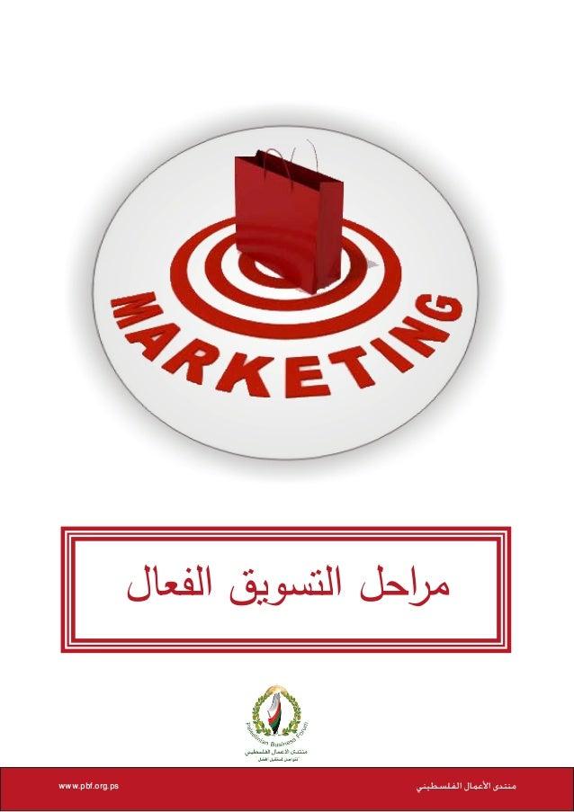 م احل التسويق الفعال ر  منتدى األعمال الفلسطيني  www.pbf.org.ps