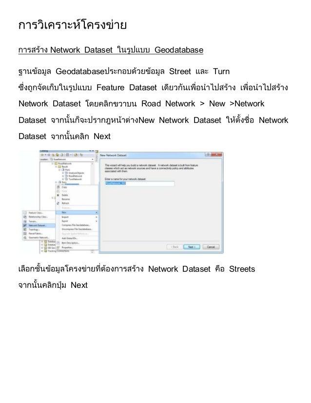 Network Dataset  Geodatabase  Geodatabase  Street  Turn  Feature Dataset Network Dataset  Road Network > New >Network  Dat...
