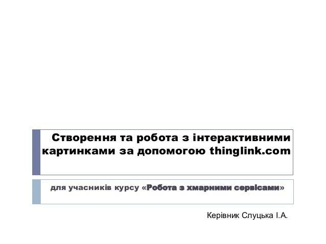 Створення та робота з інтерактивними картинками за допомогою thinglink.com для учасників курсу «Робота з хмарними сервісам...