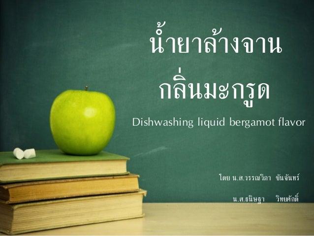 น้ำยำล้ำงจำน กลิ่นมะกรู ด Dishwashing liquid bergamot flavor  โดย น.ส.วรรณวิภำ ขันจันทร์ น.ส.ธนิ ษฐำ  วิทยศักดิ์