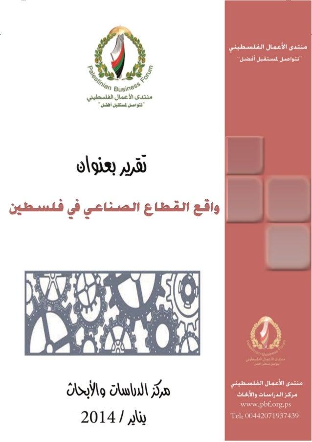 واقع القطاع الصناعي في فمسطين  1