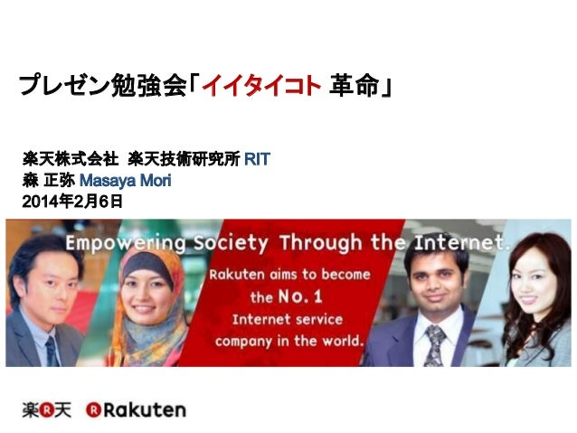 "プレゼン勉強会 「イイタイコト 革命」Study session on presentation ""What you want to say"" Revolution."