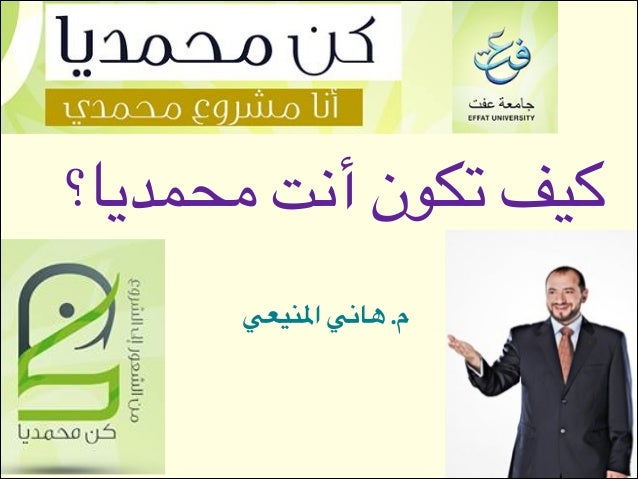 كن محمديا -  كيف تكون أنت محمديا