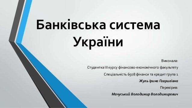 Банківська система України