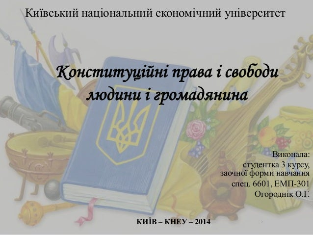 Конституційні права і свободи людини і громадянина
