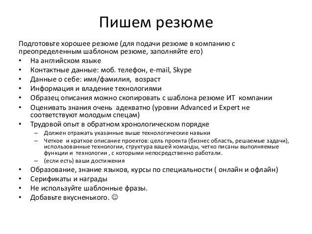 образец резюме для строительной компании - фото 7