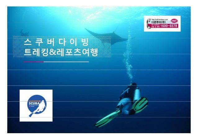 스쿠버다이빙 트레킹&레포츠여행  1