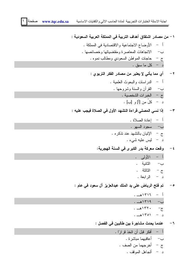 كتاب موهبة للصف السادس pdf