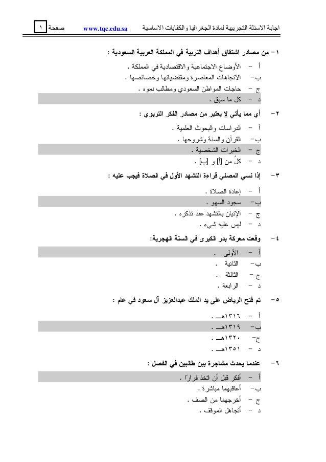 حل كتاب مهارات الكتابة عرب ١٠٠
