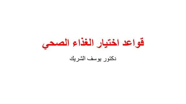 قواعد اختيار الغذاء الصحي دكتور يوسف الشريك