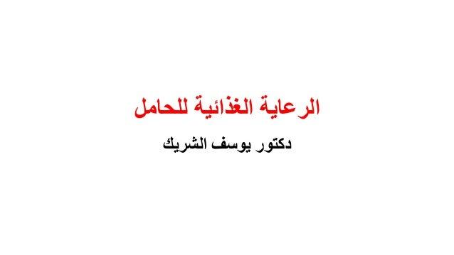 الرعاية الغذائية للحامل دكتور يوسف الشريك