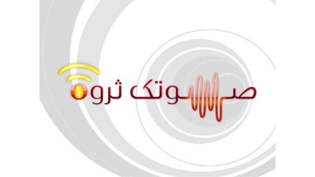 د. خالد المالكي - أمراض الصوت لدى المعلمين والمعلمات في مدينة الرياض - المعرض والمنتدى الدولي للتعليم 2014