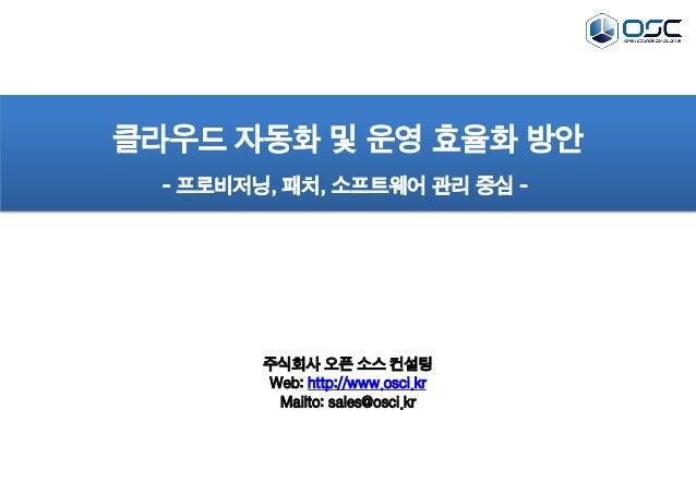 [오픈소스컨설팅]클라우드자동화 및 운영효율화방안