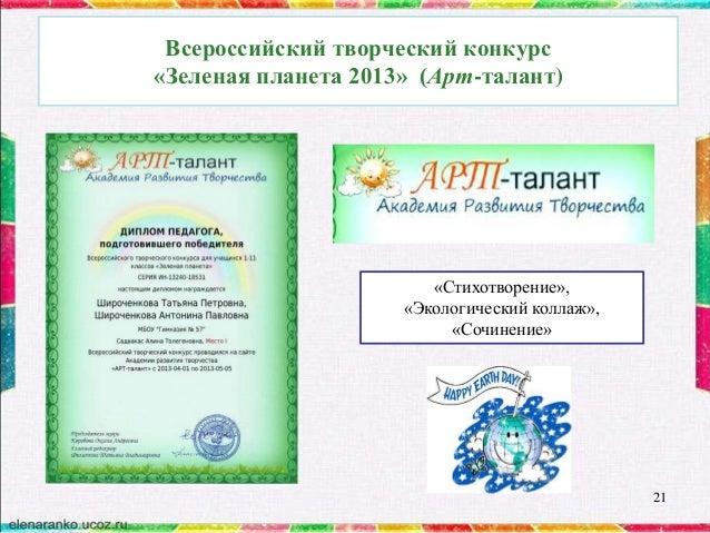 Арт талант всероссийский творческий конкурс