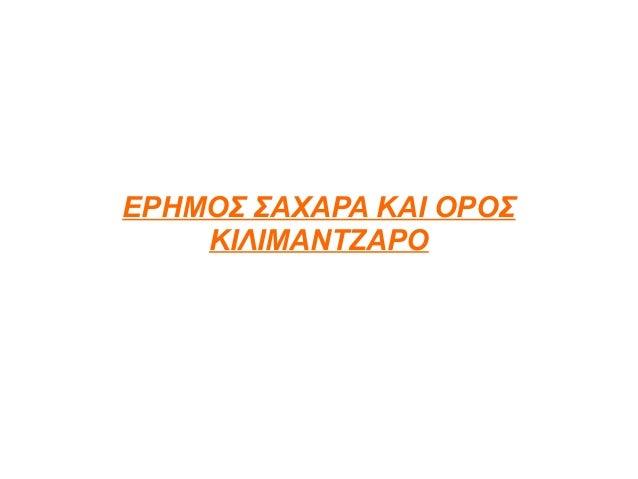ΕΡΗΜΟΣ ΣΑΧΑΡΑ ΚΑΙ ΟΡΟΣ ΚΙΛΙΜΑΝΤΖΑΡΟ