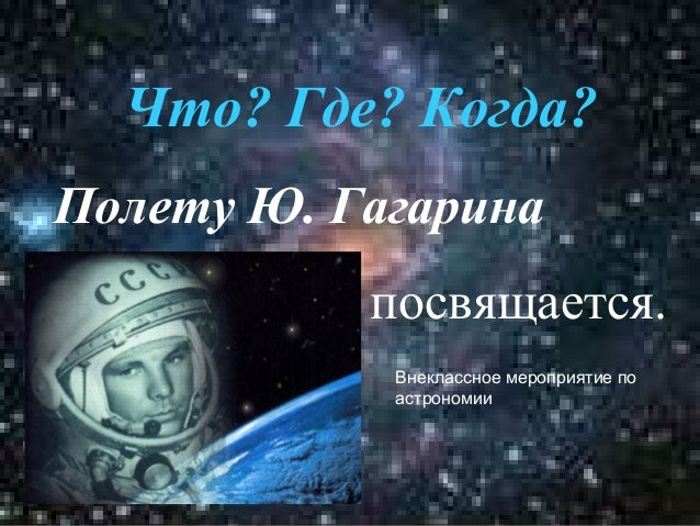 Презентація космос