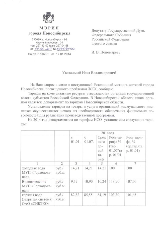 тарифы жкх новосибирск