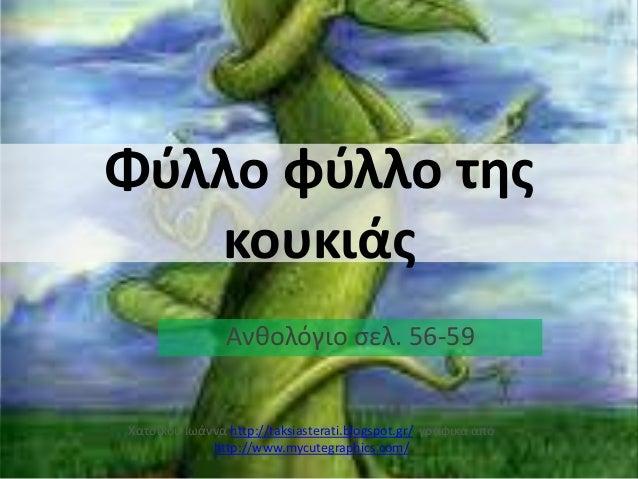 Φφλλο φφλλο τησ κουκιάσ Ανθολόγιο ςελ. 56-59  Χατςίκου Ιωάννα http://taksiasterati.blogspot.gr/ γραφικά από http://www.myc...