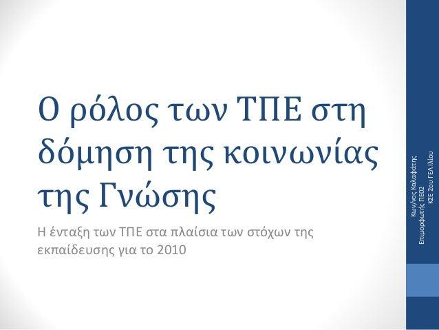 Η ένταξη των ΤΠΕ στα πλαίσια των στόχων της εκπαίδευσης για το 2010  Κων/νος Καλαφάτης Επιμορφωτής ΠΕ02 ΚΣΕ 2ου ΓΕΛ Ιλίου ...
